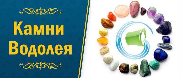 Камни подходящие водолею женщинам и мужчинам: выбираем талисман по дате рождения
