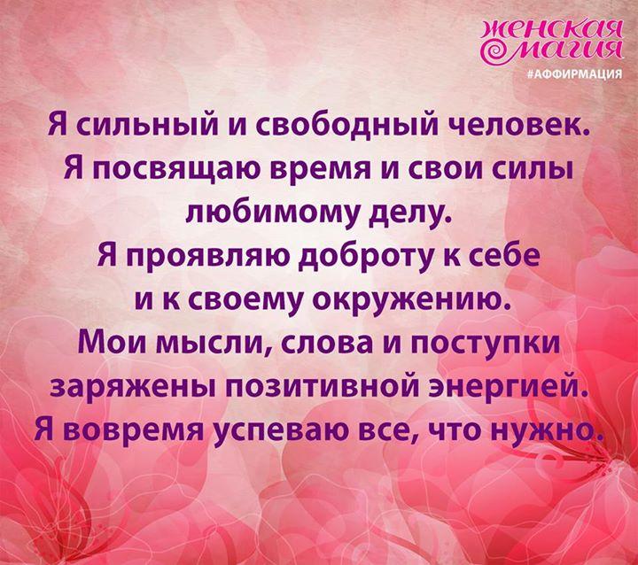 Аффирмации на любовь, счастливое замужество и удачу