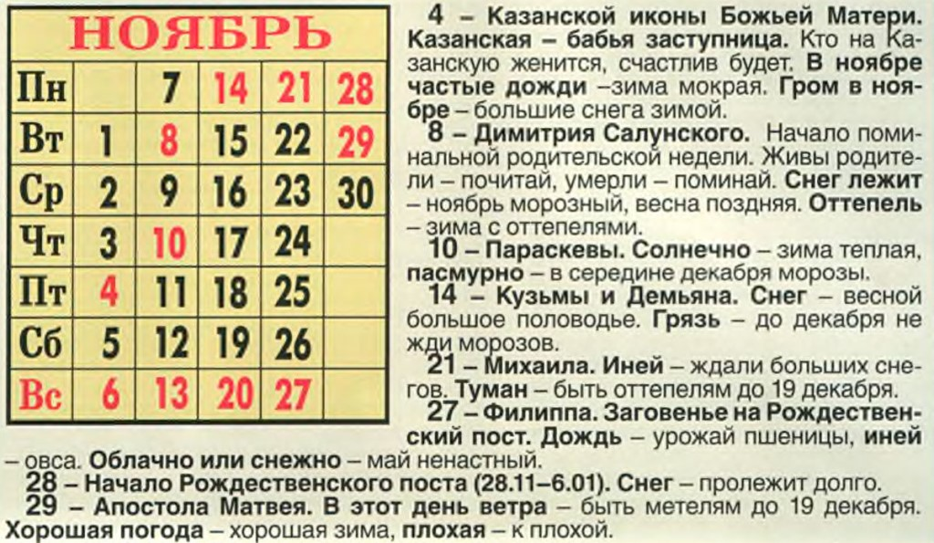 Русский народный календарь. народные приметы, пословицы и поговорки   про-каждыйдень.ru