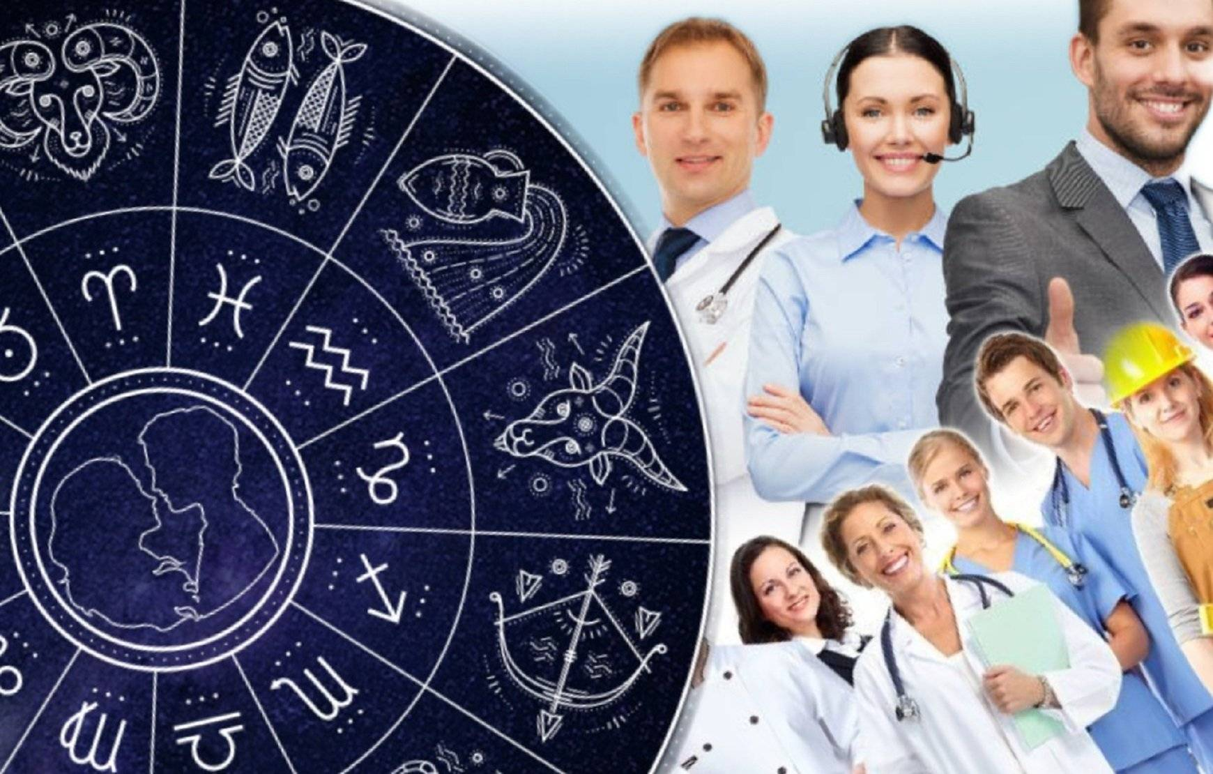 Знаки зодиака и профессии: какая работа подходит вам
