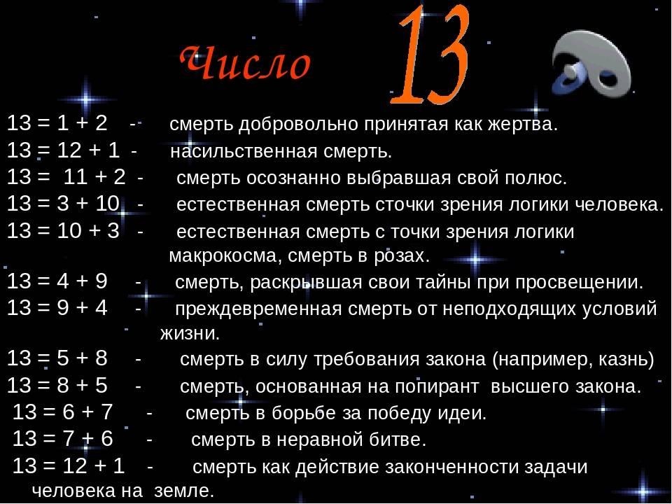 Число 13 в нумерологии и жизни человека: число счастливое или несчастливое