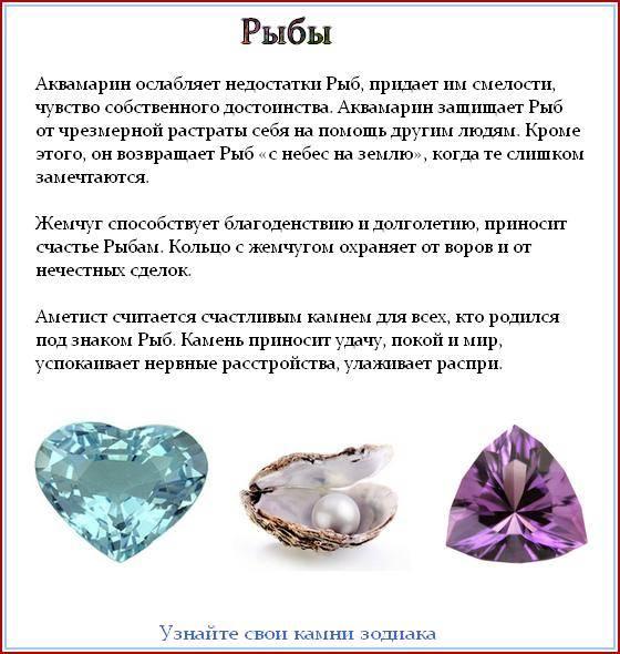 Какие камни подходят к рыбам. какой камень-талисман подходит рыбам женщинам по гороскопу и дате рождения для привлечения любви, денег и благополучия? драгоценные камни для рыб мужчины