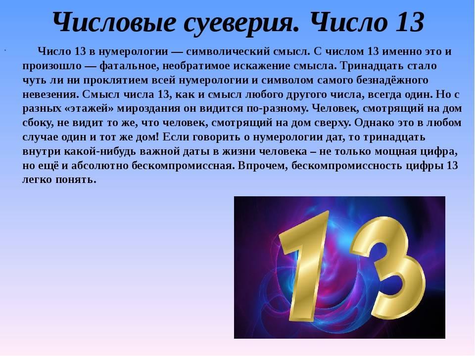 Что означает число 13 в нумерологии разных стран
