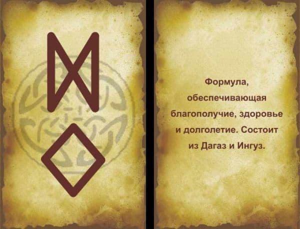 Славянская руна исток: значение в отношениях, любви, работе, бизнесе, здоровье