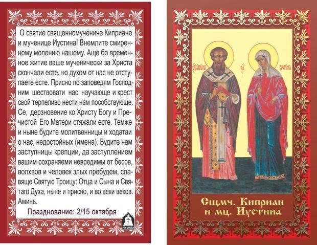 Молитва киприану и иустинье: от колдовства, от порчи и сглаза, самая сильная молитва.