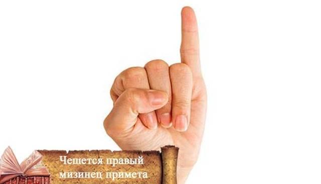 К чему могут чесаться пальцы правой руки