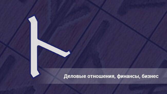 Славянская руна рок: значение в отношениях, любви, работе, бизнесе, здоровье