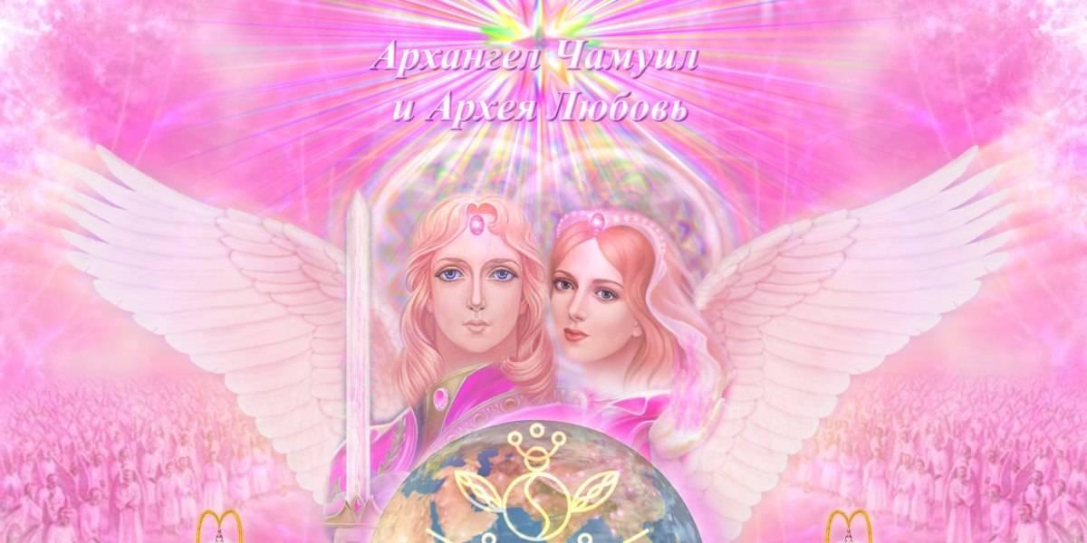 Архангел чамуил - архангел любви. молитва архангелу чамуилу о любви