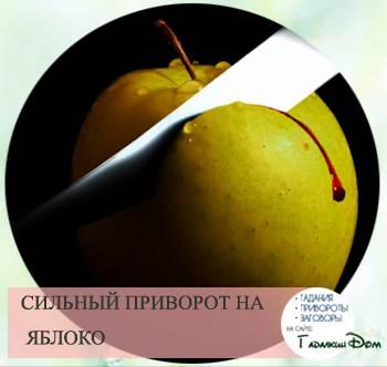 Приворот на яблоко: 6 сильных ритуала на мужчину или женщину