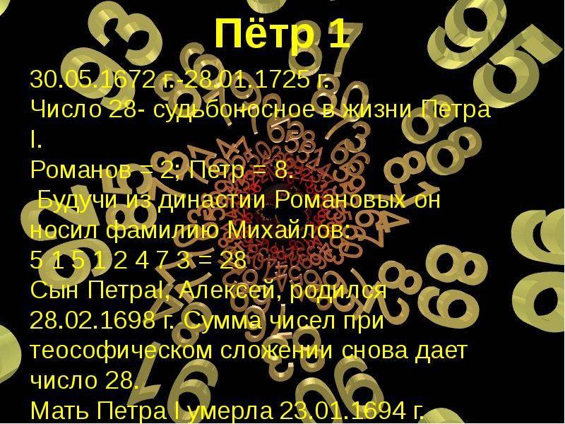 Как числа влияют на жизнь человека – ответит наука нумерология - magic 8 ball