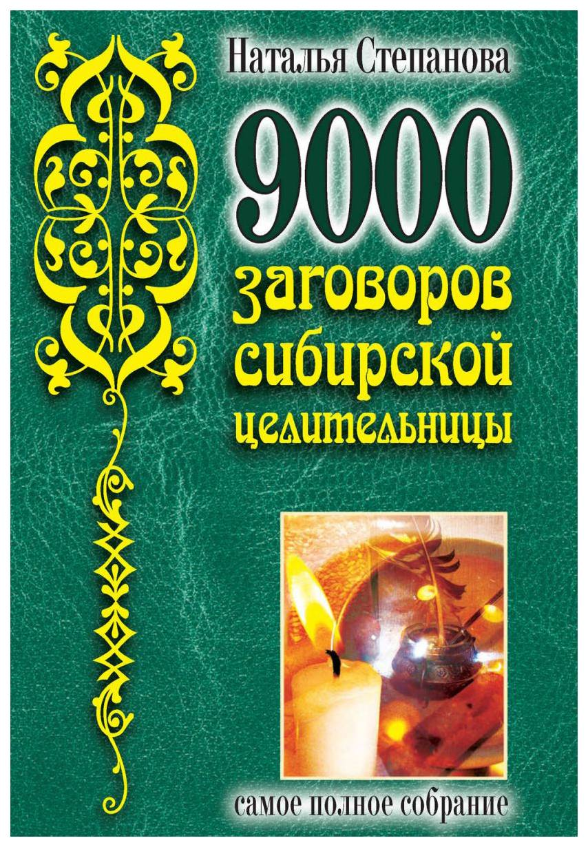 Читать книгу 9000 заговоров сибирской целительницы. самое полное собрание натальи степановой : онлайн чтение - страница 35