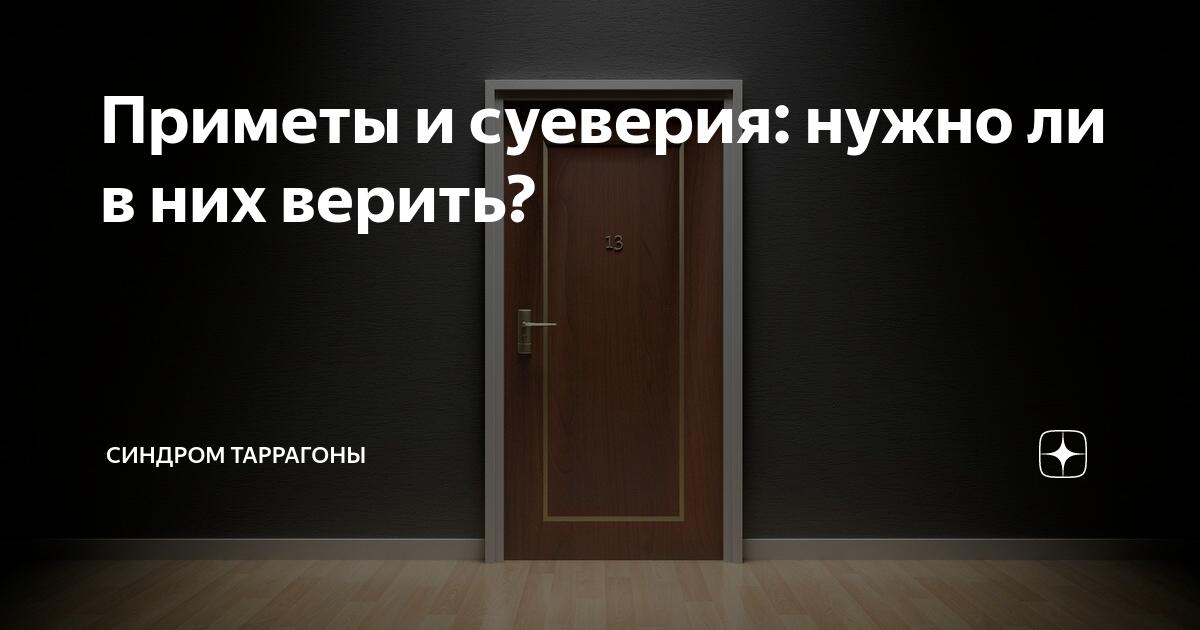 В какие приметы точно стоит верить? | lisa.ru