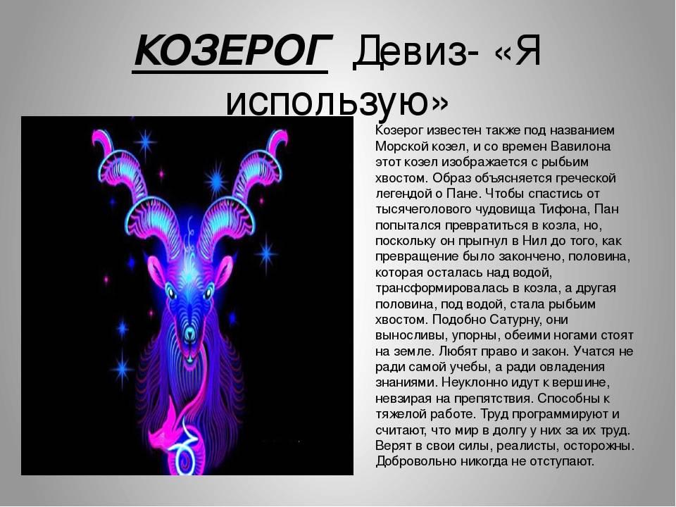 Мужчина козерог - характеристика, гороскоп, описание мужчины-козерога