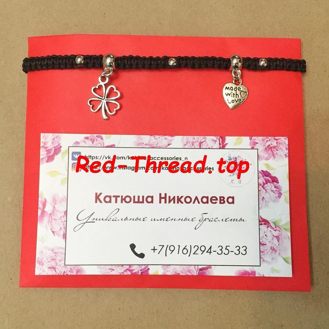 Красная нить на запястье от сглаза и зависти: как сделать браслет-оберег своими руками?