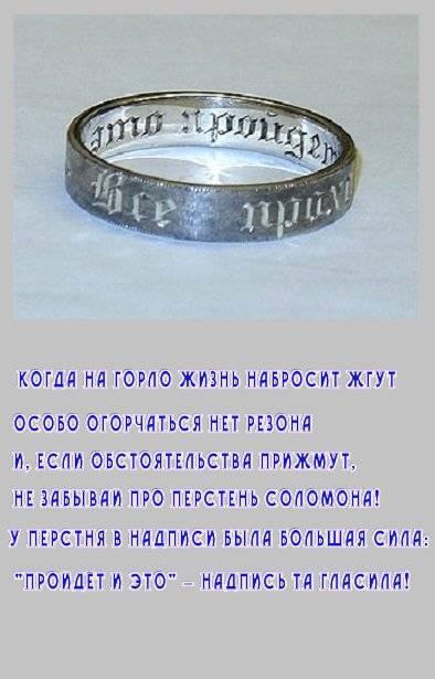 «проходит все, пройдет и это»: надпись на кольце  притча о кольце царя соломона