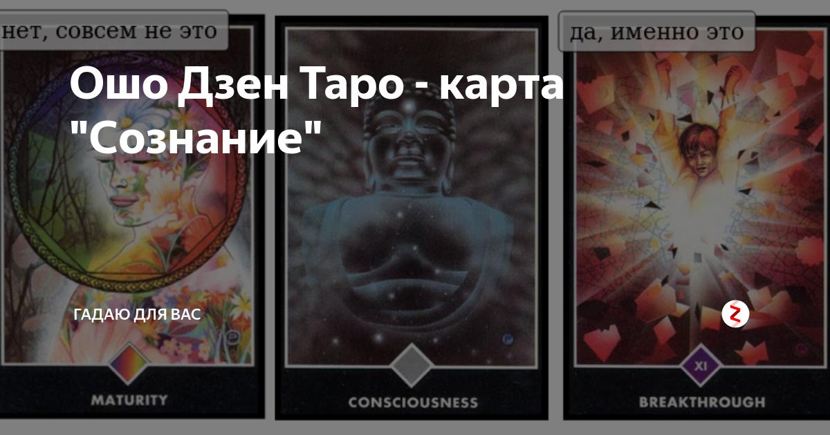 Гадание на ошо дзен таро — что вам нужно для познания себя