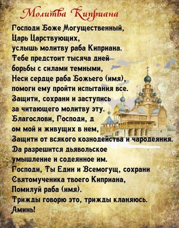 Молитва от колдовства, порчи, чародейства, сглаза, для защиты, киприану и устинье.