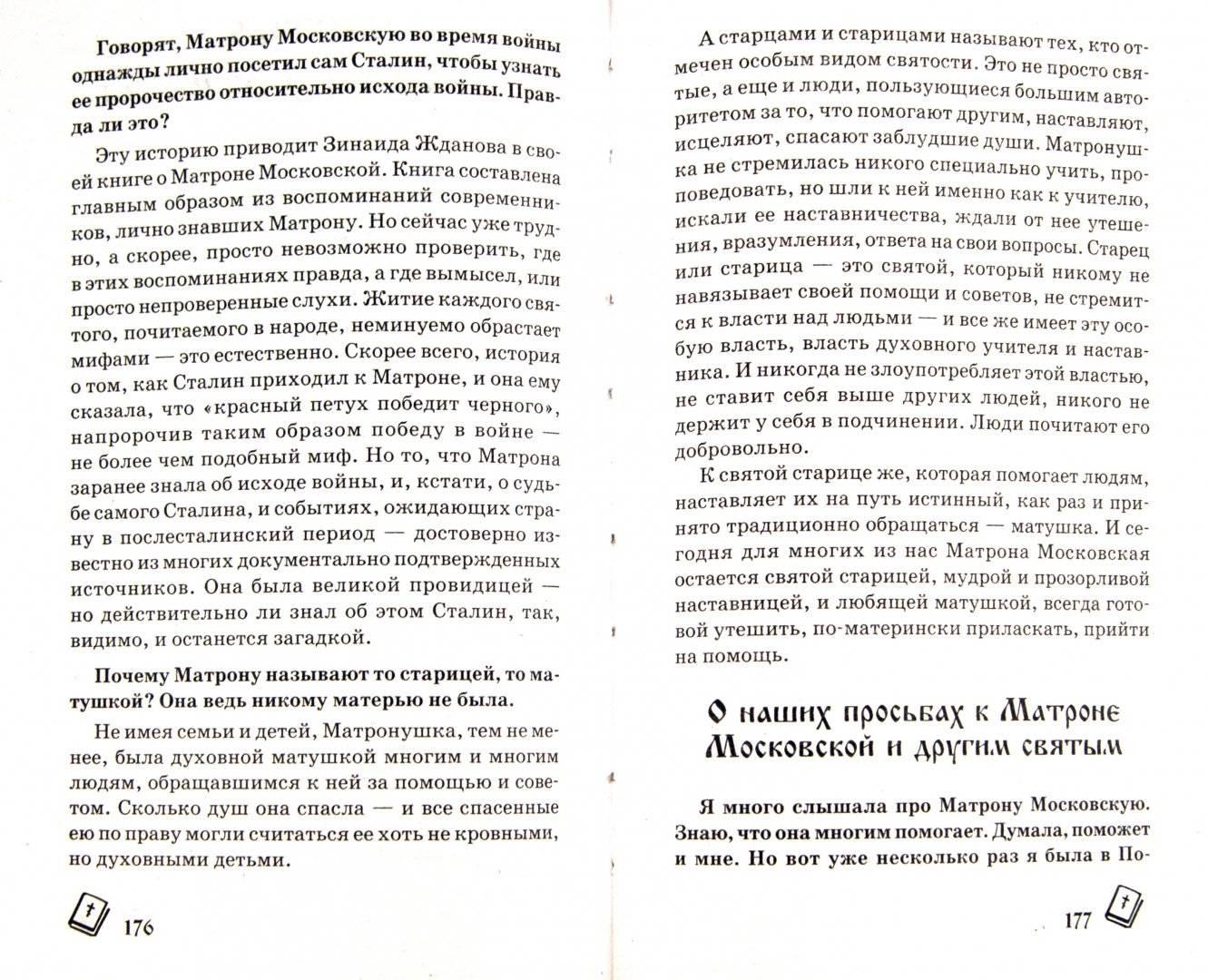 Предсказание святой матроны московской о судьбе россии и мира после кризиса 2020-го (7 фото)
