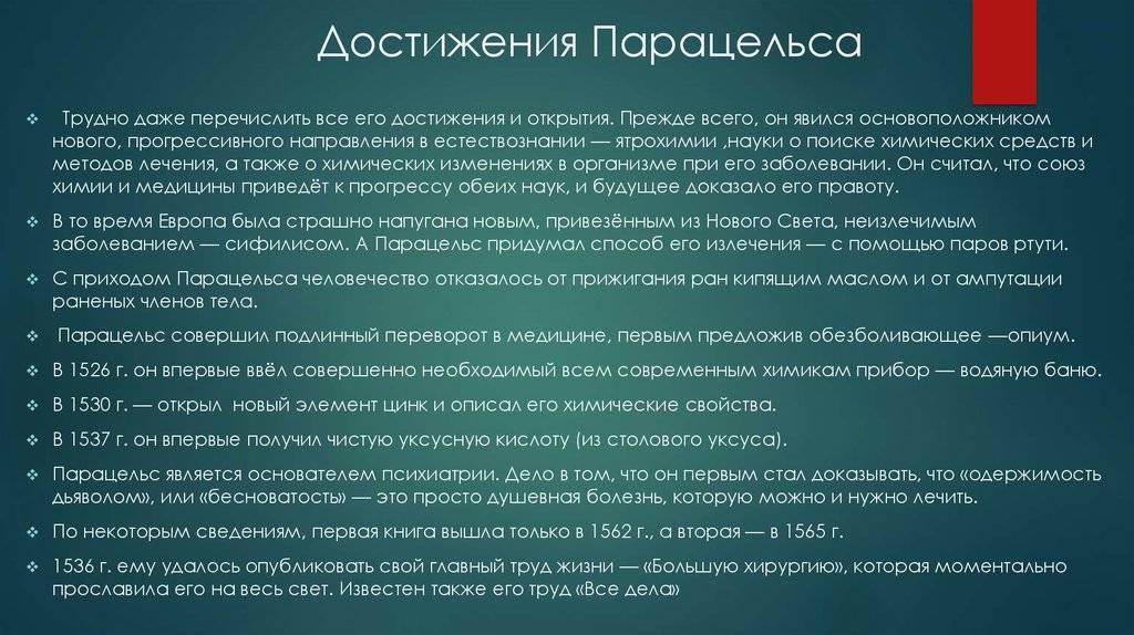 Алхимики, оставившие след в истории - экспресс газета