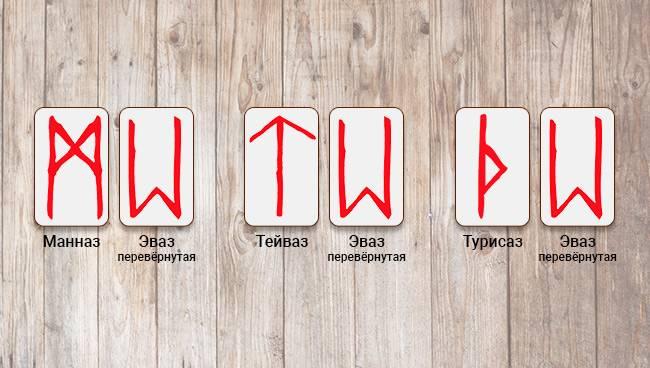 Руна эйваз (испытания и движущая сила) — значение и трактовка. применение руны ейвис на практике