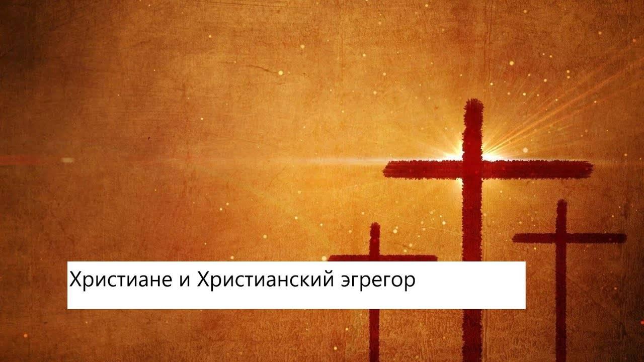 Христианский эгрегор и правила его использования
