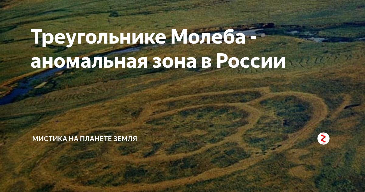Аномальные зоны и таинственные места псковской области | команда кочующие