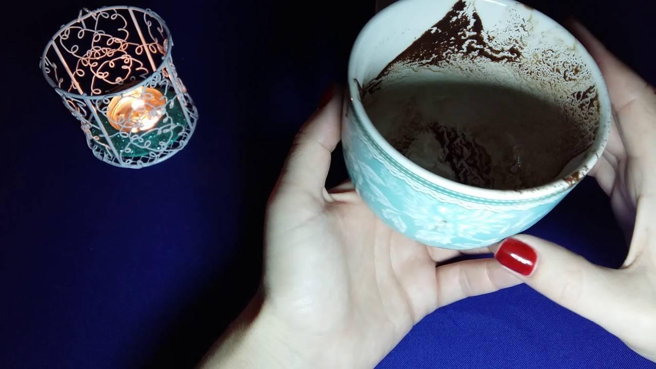 Гадание на кофейных зернах: толкование, как проводить