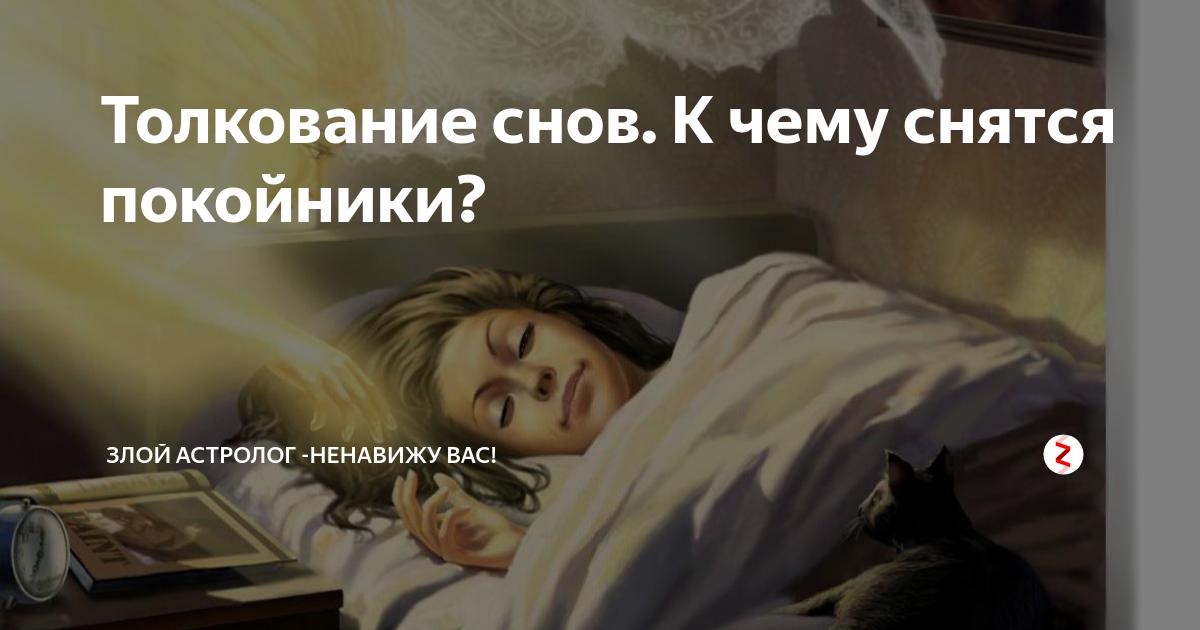 Сонник семья покойников. к чему снится семья покойников видеть во сне - сонник дома солнца