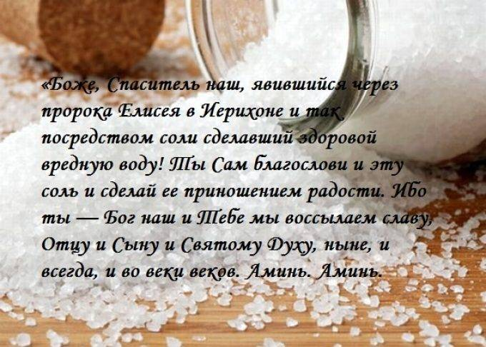 Приворот на соль 9 дней каждый день читать по утру