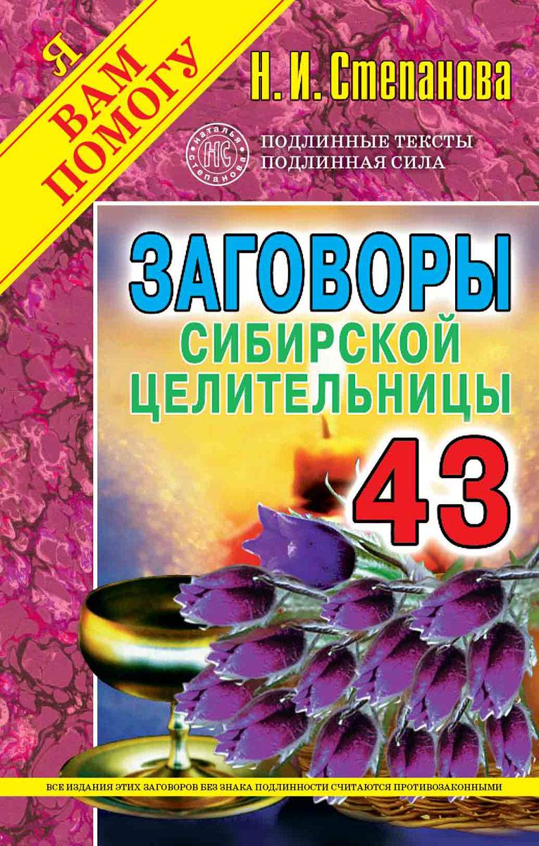 Читать книгу 9000 заговоров сибирской целительницы. самое полное собрание натальи степановой : онлайн чтение - страница 2