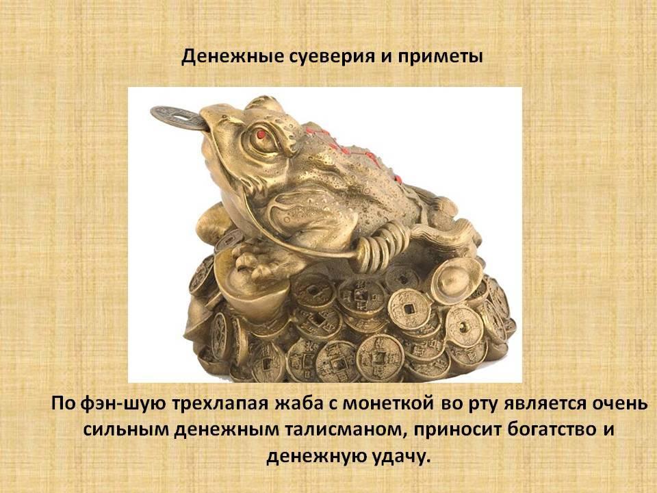 Народные приметы на деньги - как привлечь в дом богатство народные приметы на деньги - как привлечь в дом богатство