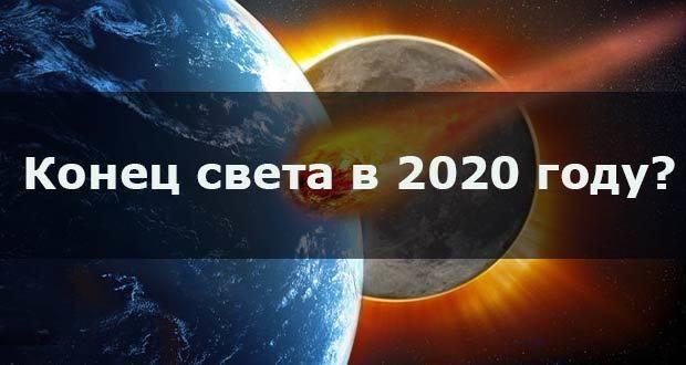 Конец света 2020 – когда будет апокалипсис