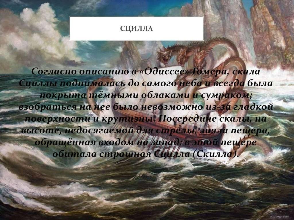 Морское чудовище Харбида
