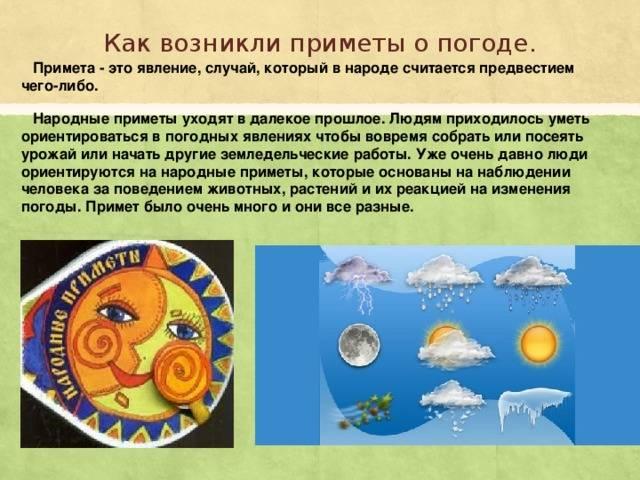 Народные приметы о погоде — википедия с видео // wiki 2