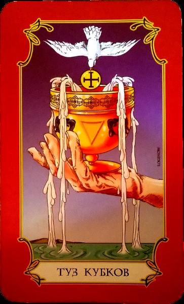 Королева (дама) кубков (чаш) в картах таро: значение в отношениях, любви