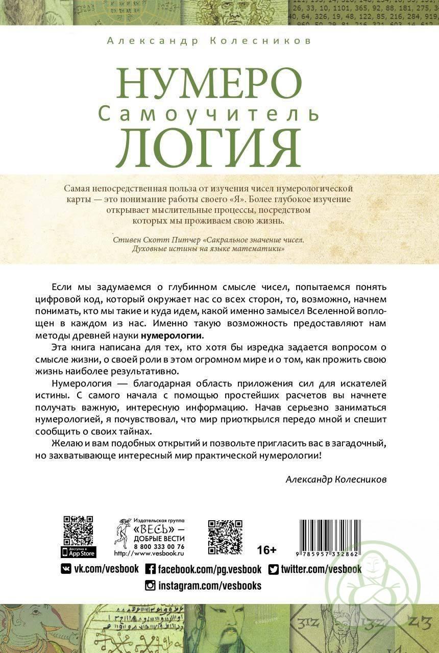 Нумерология александрова - система расчетов, нумероскоп, психоматрица