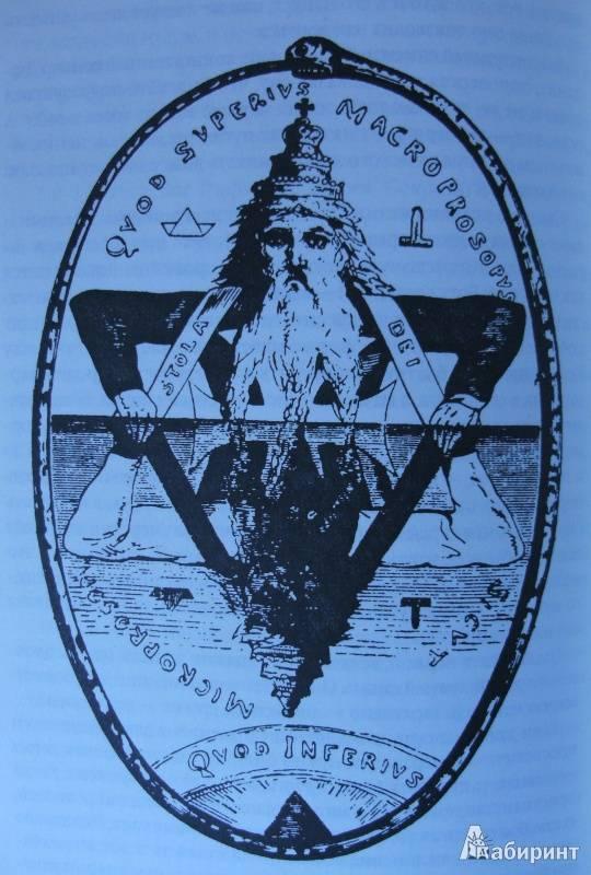 Элифас леви — масон, оккультный учитель, автор книг по магии