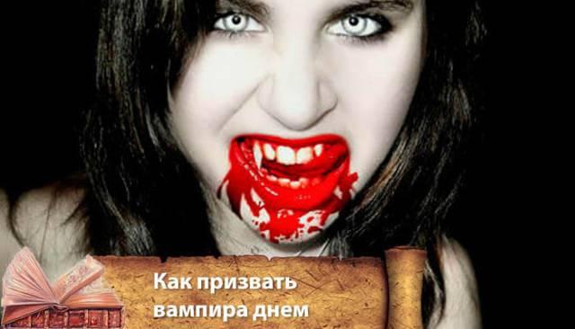 Защита от энергетического вампира дома и на работе