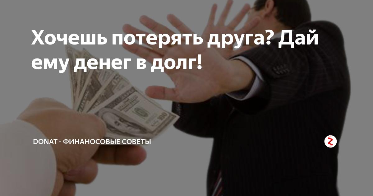 Приметы о деньгах: как правильно давать и брать в долг