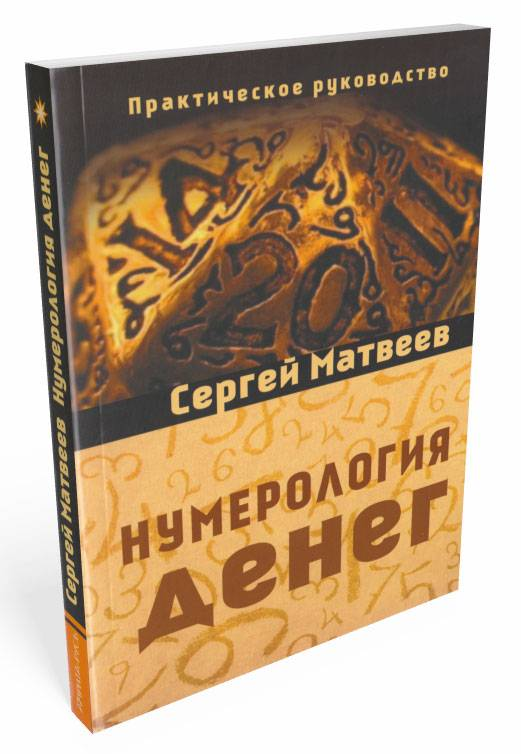 Методики колесникова и система александрова — нумерология по-русски