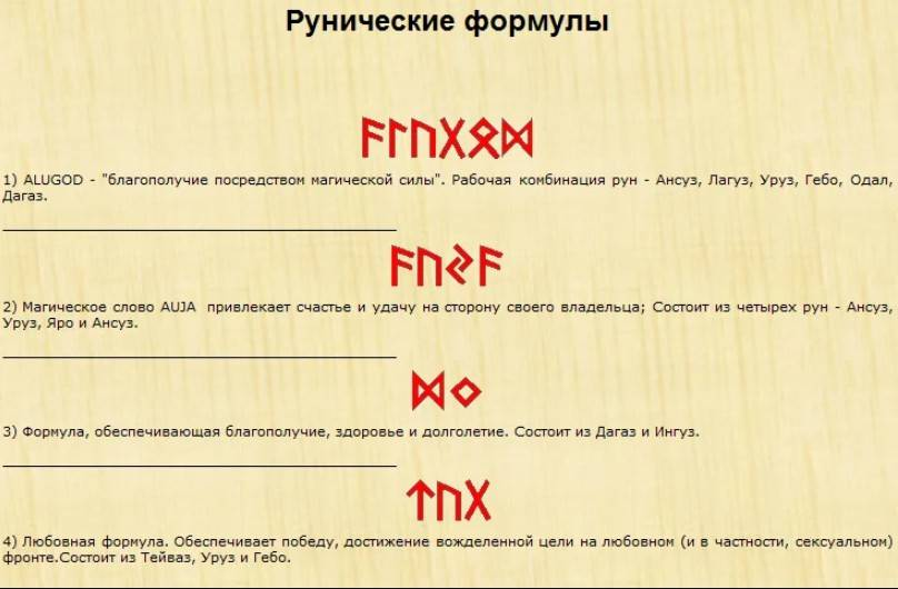 Славянская руна уд