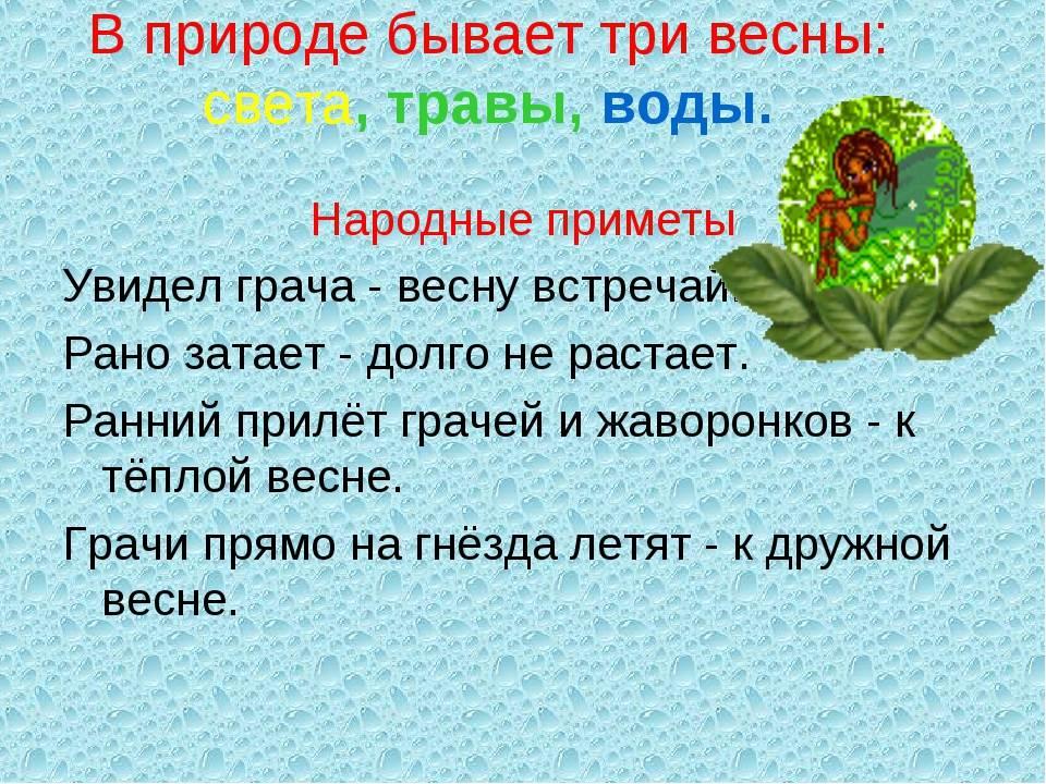 Русские народные зимние приметы на урожай. народные приметы на урожай в россии земледельческие приметы