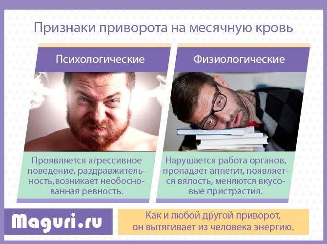 Признаки приворота у мужчин: симптомы, по которым можно определить, что мужчина приворожен