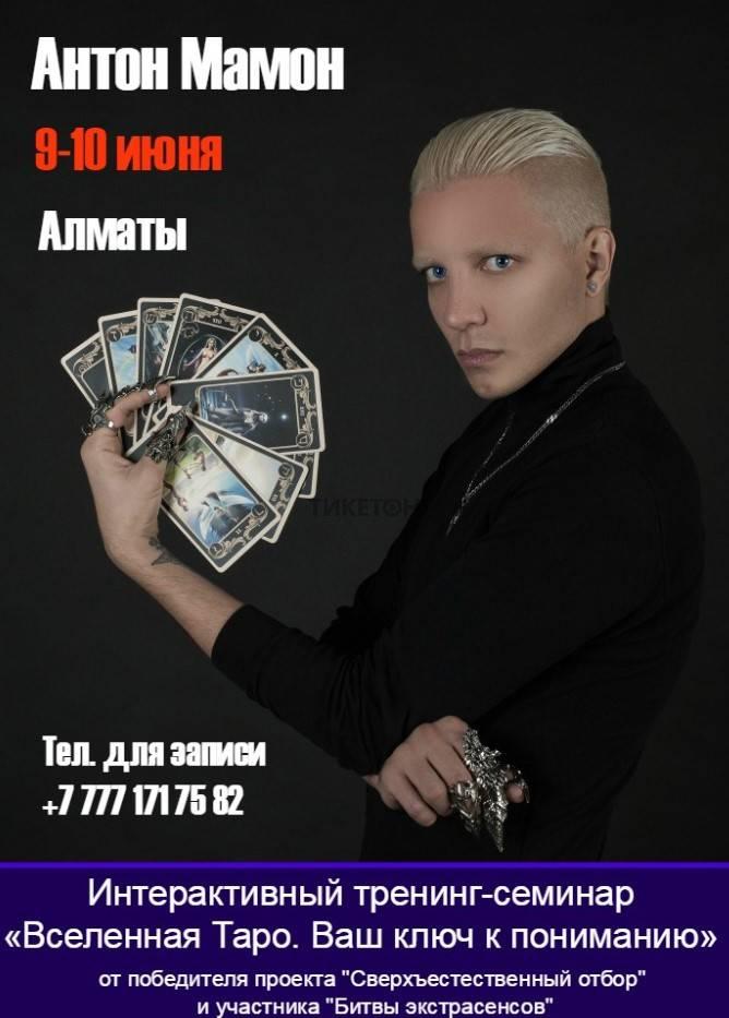 Антон мамон