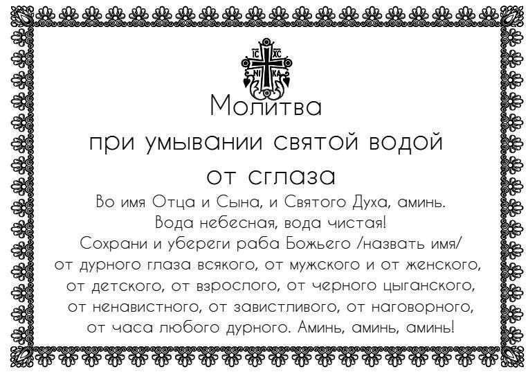 Молитва от порчи и сглаза. как защищает православная молитва