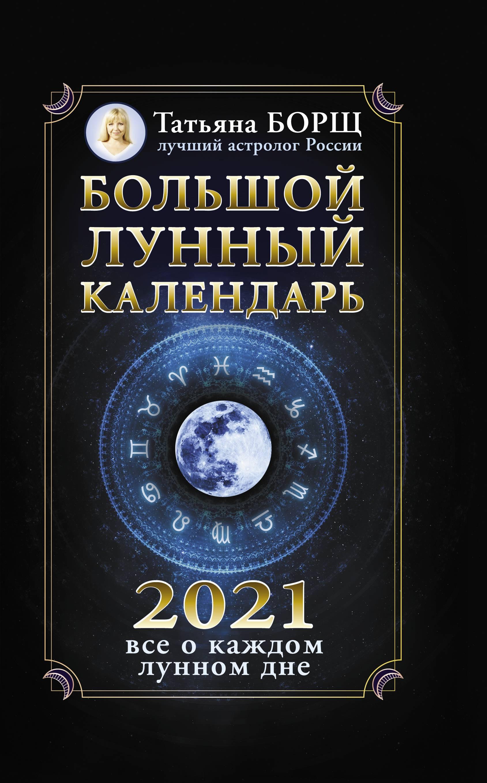 Фаза луны сегодня. узнай, какая сегодня фаза луны, лунный день, луна в знаке зодиака — мир космоса
