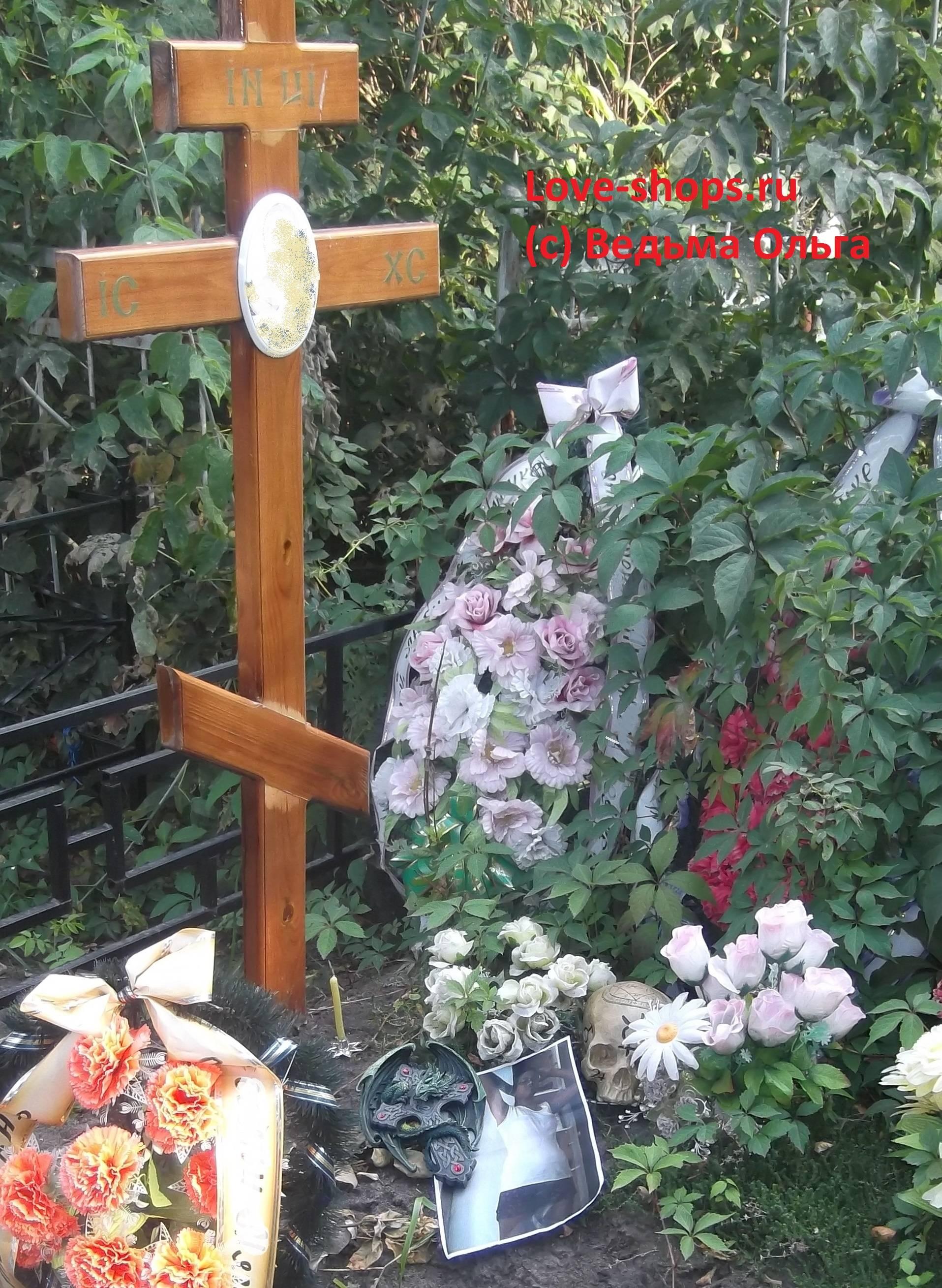 Кладбищенский приворот действие последствия сроки