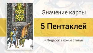 4 (четверка) пентаклей таро: значение в отношениях, работе, здоровье и ситуации