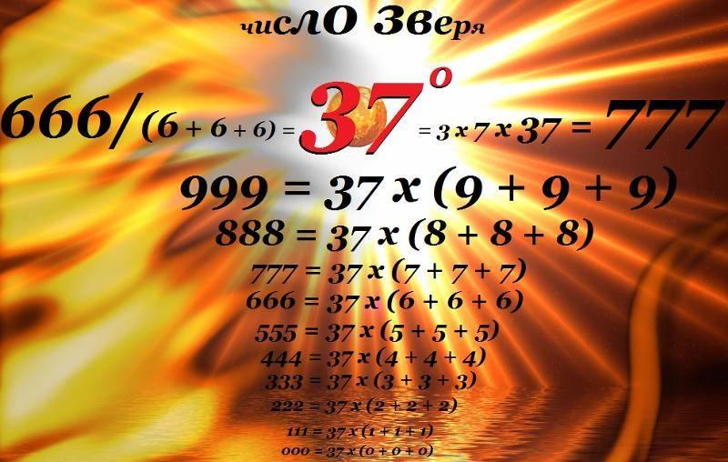 Число зверя — википедия с видео // wiki 2