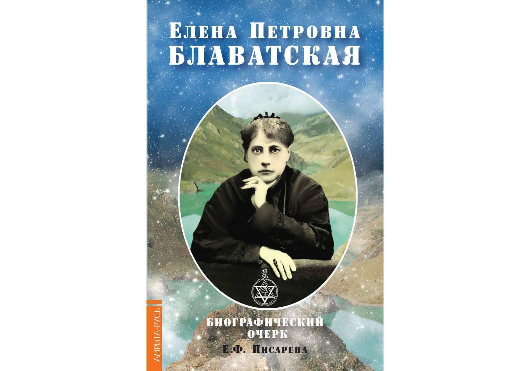 Елена блаватская: дневники е.п. блаватской